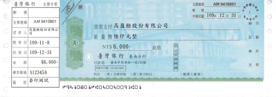 臺灣銀行套印樣本